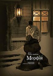 morfina-plakat