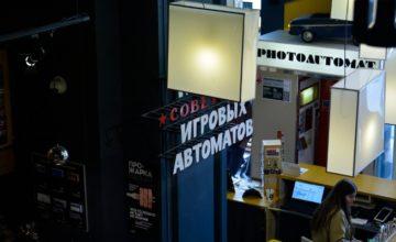 Reportaż z Muzeum Radzieckich Automatów do Gier